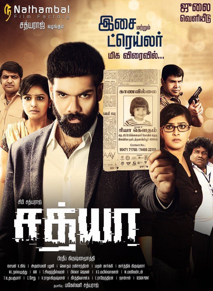 Sathya Tamil Movie Release Date